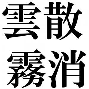 雲散霧消の四字熟語-壁紙/画像