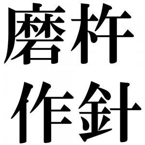 磨杵作針の四字熟語-壁紙/画像