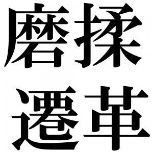磨揉遷革の四字熟語-壁紙/画像