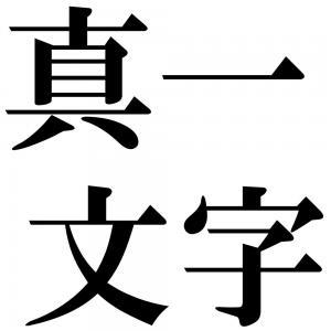 真一文字の四字熟語-壁紙/画像