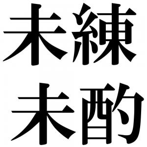 未練未酌の四字熟語-壁紙/画像