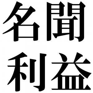 名聞利益の四字熟語-壁紙/画像