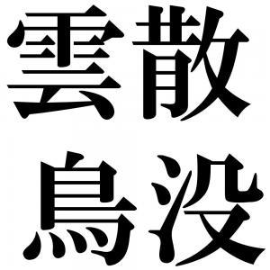 雲散鳥没の四字熟語-壁紙/画像