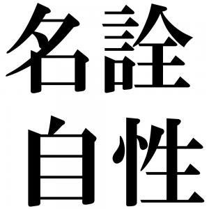 名詮自性の四字熟語-壁紙/画像