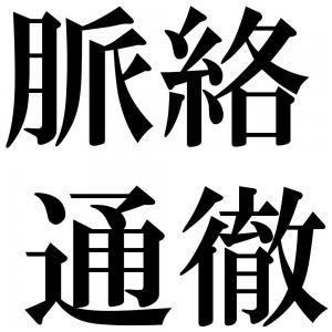 脈絡通徹の四字熟語-壁紙/画像