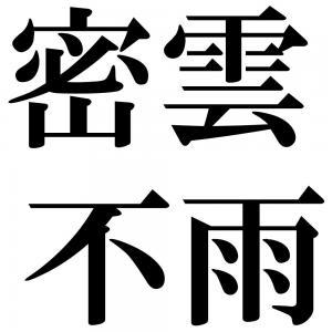密雲不雨の四字熟語-壁紙/画像