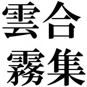 雲合霧集の四字熟語-壁紙/画像