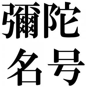 彌陀名号の四字熟語-壁紙/画像