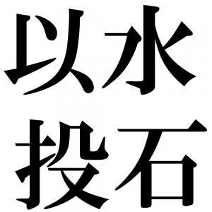 以水投石の四字熟語-壁紙/画像