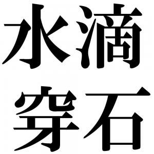 水滴穿石の四字熟語-壁紙/画像