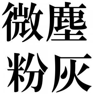 微塵粉灰の四字熟語-壁紙/画像