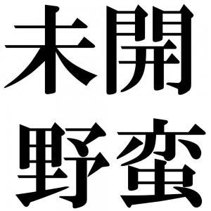 未開野蛮の四字熟語-壁紙/画像