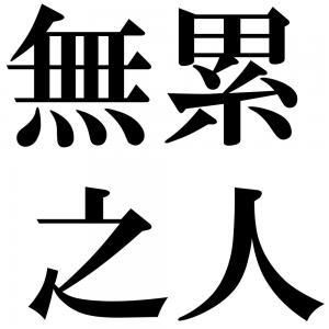 無累之人の四字熟語-壁紙/画像