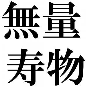 無量寿物の四字熟語-壁紙/画像