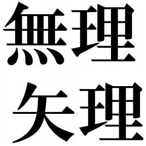 無理矢理の四字熟語-壁紙/画像