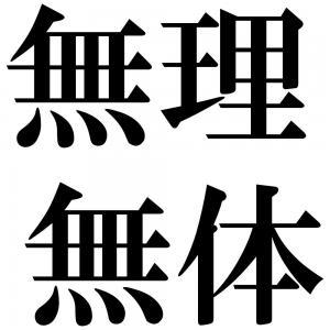 無理無体の四字熟語-壁紙/画像