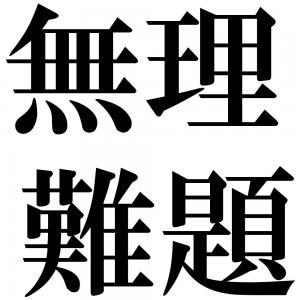無理難題の四字熟語-壁紙/画像
