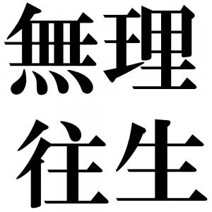 無理往生の四字熟語-壁紙/画像