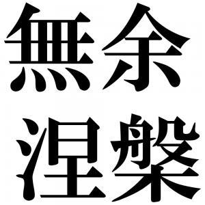無余涅槃の四字熟語-壁紙/画像