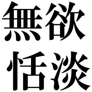 無欲恬淡の四字熟語-壁紙/画像