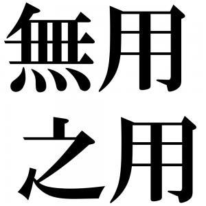 無用之用の四字熟語-壁紙/画像