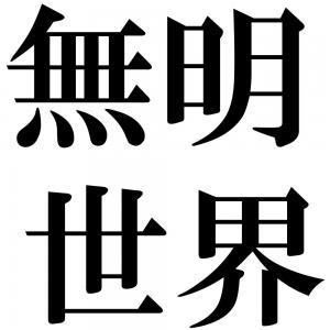 無明世界の四字熟語-壁紙/画像