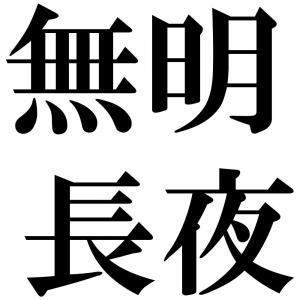 無明長夜の四字熟語-壁紙/画像