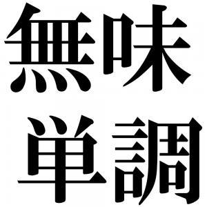 無味単調の四字熟語-壁紙/画像