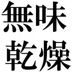 無味乾燥の四字熟語-壁紙/画像