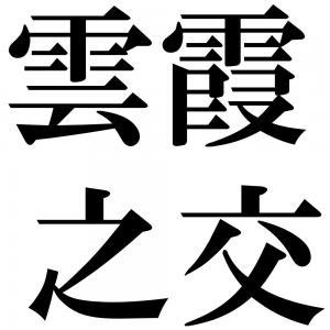 雲霞之交の四字熟語-壁紙/画像