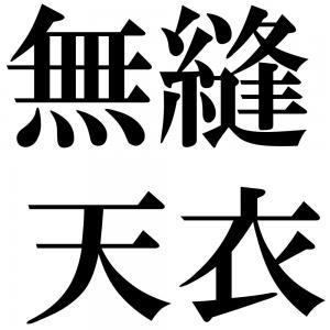 無縫天衣の四字熟語-壁紙/画像