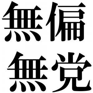 無偏無党の四字熟語-壁紙/画像