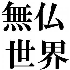 無仏世界の四字熟語-壁紙/画像