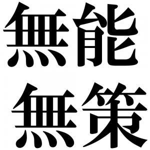 無能無策の四字熟語-壁紙/画像