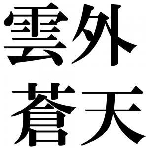 雲外蒼天の四字熟語-壁紙/画像