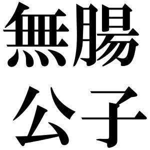 無腸公子の四字熟語-壁紙/画像