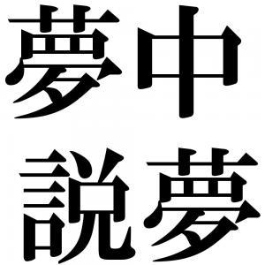 夢中説夢の四字熟語-壁紙/画像