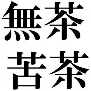 無茶苦茶の四字熟語-壁紙/画像
