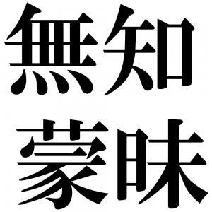 無知蒙昧の四字熟語-壁紙/画像
