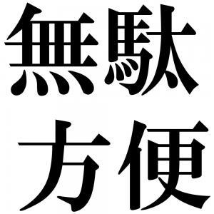 無駄方便の四字熟語-壁紙/画像