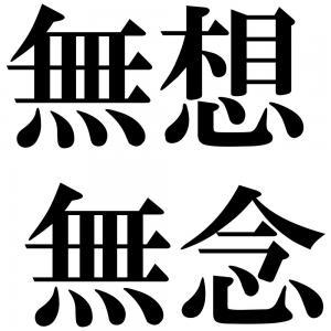 無想無念の四字熟語-壁紙/画像