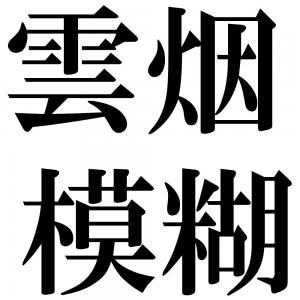 雲烟模糊の四字熟語-壁紙/画像