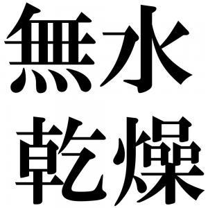 無水乾燥の四字熟語-壁紙/画像
