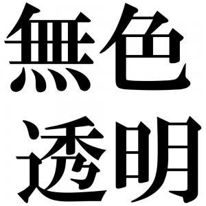 無色透明の四字熟語-壁紙/画像