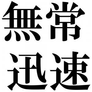 無常迅速の四字熟語-壁紙/画像