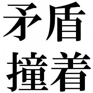 矛盾撞着の四字熟語-壁紙/画像