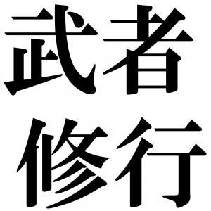 武者修行の四字熟語-壁紙/画像