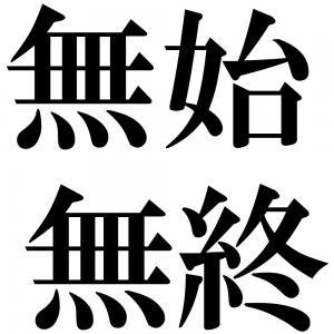 無始無終の四字熟語-壁紙/画像