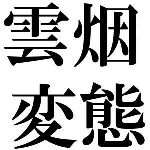雲烟変態の四字熟語-壁紙/画像