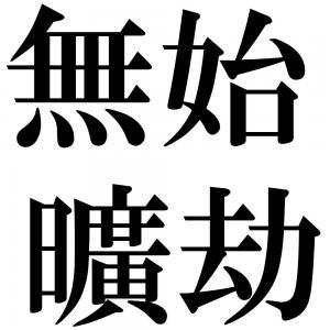 無始曠劫の四字熟語-壁紙/画像